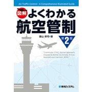 よくわかる航空管制 第2版 (秀和システム) [電子書籍]