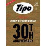 Tipo(ティーポ) No.360(ネコ・パブリッシング) [電子書籍]