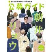 公募ガイド 6月号(公募ガイド社) [電子書籍]