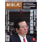 新紀元 中国語時事週刊 632号(大紀元) [電子書籍]