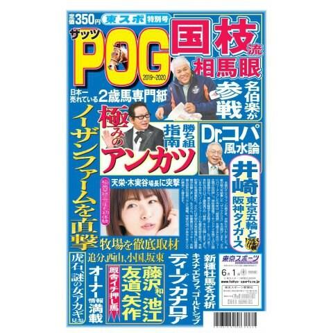 ザッツPOG 2019~2020(東京スポーツ新聞社) [電子書籍]