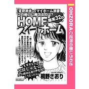 HOMEスイートホーム 【単話売】(宙出版) [電子書籍]