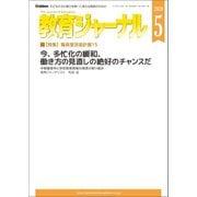 教育ジャーナル2019年5月号Lite版(第1特集)(学研) [電子書籍]