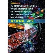 PM&BIG LED&DS&VR&イベント&事例 導入資料集2019(PJ総合研究所) [電子書籍]