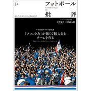 フットボール批評issue24(カンゼン) [電子書籍]