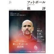 フットボール批評issue23(カンゼン) [電子書籍]