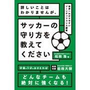 詳しいことはわかりませんが、サッカーの守り方を教えてください(カンゼン) [電子書籍]