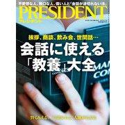 PRESIDENT 2019年6月3日号(プレジデント社) [電子書籍]