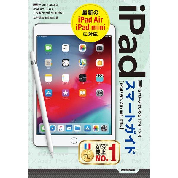 ゼロからはじめる iPad スマートガイド(iPad/Pro/Air/mini対応)(技術評論社) [電子書籍]