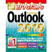 今すぐ使えるかんたん Outlook 2019(技術評論社) [電子書籍]