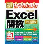 今すぐ使えるかんたん Excel関数(Excel 2019/2016/2013/2010対応版)(技術評論社) [電子書籍]
