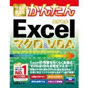 今すぐ使えるかんたん Excelマクロ&VBA(Excel 2019/2016/2013/2010対応版)(技術評論社) [電子書籍]