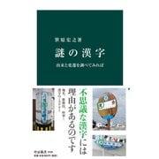 謎の漢字 由来と変遷を調べてみれば(中央公論新社) [電子書籍]