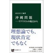 沖縄問題―リアリズムの視点から(中央公論新社) [電子書籍]