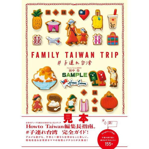 FAMILY TAIWAN TRIP #子連れ台湾【見本】(ダイヤモンド社) [電子書籍]