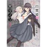 白雪姫と黒タイツ (5)(eBookJapan Plus) [電子書籍]