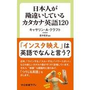 日本人が勘違いしているカタカナ英語120(中央公論新社) [電子書籍]