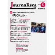 Journalism 2019年5月号(朝日新聞出版) [電子書籍]