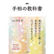 新版 手相の教科書(日本文芸社) [電子書籍]