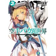 空手バカ異世界2(KADOKAWA) [電子書籍]