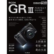 RICOH GR III PERFECT GUIDE(インプレス) [電子書籍]