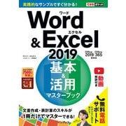 できるポケットWord&Excel 2019 基本&活用マスターブック Office 2019/Office 365両対応(インプレス) [電子書籍]
