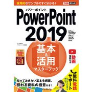 できるポケットPowerPoint 2019 基本&活用マスターブック Office 2019/Office 365両対応(インプレス) [電子書籍]