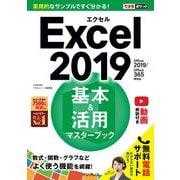 できるポケットExcel 2019 基本&活用マスターブック Office 2019/Office 365両対応(インプレス) [電子書籍]