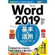 できるポケットWord 2019 基本&活用マスターブック Office 2019/Office 365両対応(インプレス) [電子書籍]