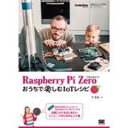 Raspberry Pi Zeroではじめよう!おうちで楽しむIoTレシピ(翔泳社) [電子書籍]
