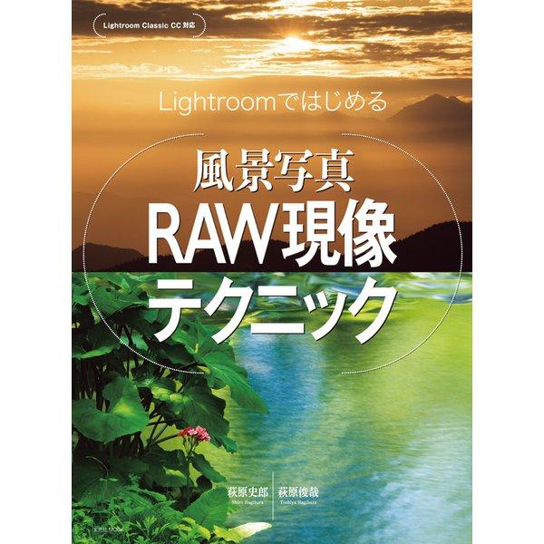 Lightroomではじめる 風景写真RAW現像テクニック(玄光社) [電子書籍]