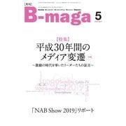 B-maga 2019年5月号(サテマガ・ビー・アイ) [電子書籍]