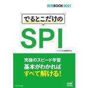 就活BOOK2021 でるとこだけのSPI(マイナビ出版) [電子書籍]