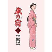 蔵の宿 41巻(芳文社) [電子書籍]