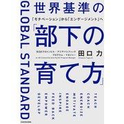 世界基準の「部下の育て方」 「モチベーション」から「エンゲージメント」へ(KADOKAWA) [電子書籍]