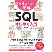 イラストで理解 SQL はじめて入門(技術評論社) [電子書籍]