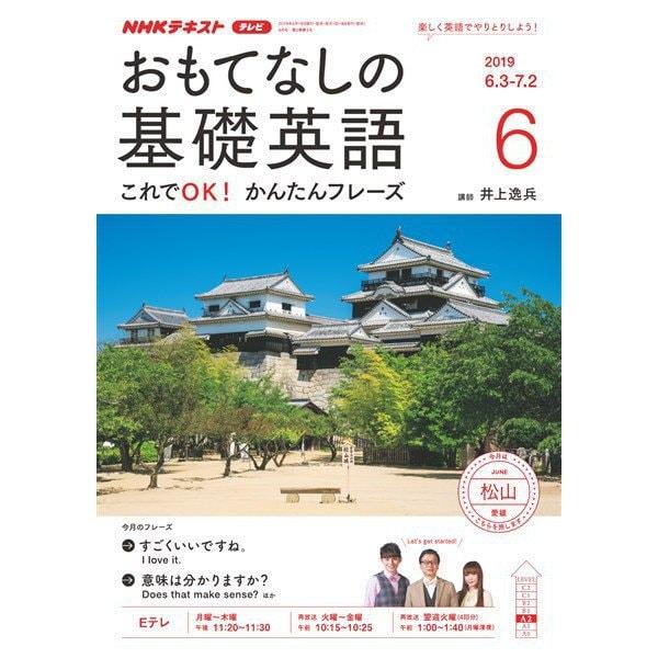 NHKテレビ おもてなしの基礎英語 2019年6月号(NHK出版) [電子書籍]