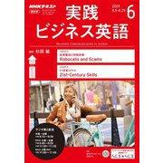NHKラジオ 実践ビジネス英語 2019年6月号(NHK出版) [電子書籍]