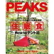 PEAKS 2019年6月号 No.115(エイ出版社) [電子書籍]