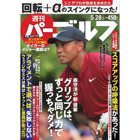 週刊 パーゴルフ 2019/5/28号(グローバルゴルフメディアグループ) [電子書籍]