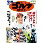 週刊ゴルフダイジェスト 2019/5/28号(ゴルフダイジェスト社) [電子書籍]
