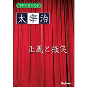 学研の日本文学 太宰治 正義と微笑(学研) [電子書籍]