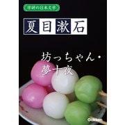 学研の日本文学 夏目漱石 坊っちゃん 夢十夜(学研) [電子書籍]