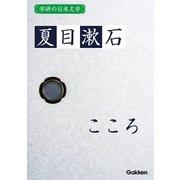 学研の日本文学 夏目漱石 こころ(学研) [電子書籍]