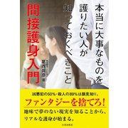 間接護身入門(日貿出版社) [電子書籍]