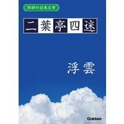学研の日本文学 二葉亭四迷 浮雲(学研) [電子書籍]