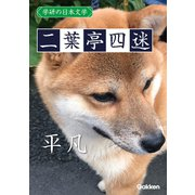 学研の日本文学 二葉亭四迷 平凡(学研) [電子書籍]