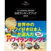 世界中のハワイ好き日本人が選んだ最新ハワイランキング!!~111-HAWAII AWARD公式ランキングブック2019~(小学館) [電子書籍]