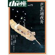 the座73号 芭蕉通夜舟(2012)(小学館) [電子書籍]
