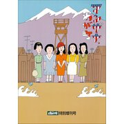the座特別号1 マンザナ、わが町 特別増刊号(1997)(小学館) [電子書籍]